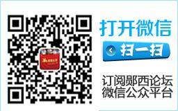 郧西论坛微信公众号